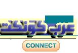 عرب كونكت